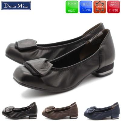 Dona Miss ドナミス パンプス EEE 日本製 レザーパンプス 痛くない 本革 3cm 走れる レディース 靴 41-3600