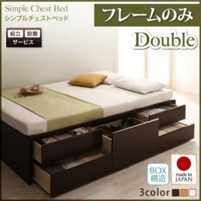 ベッドフレーム ベッド ダブル 組立設置付 シンプルチェストベッド ベッドフレームのみ ダブル