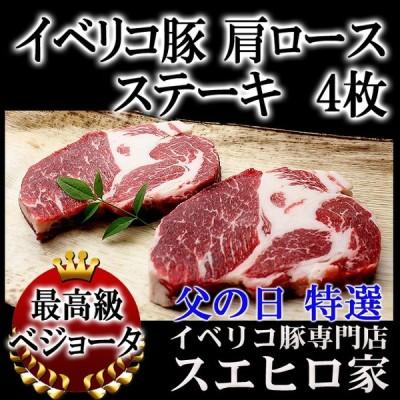 父の日 グルメ プレゼント イベリコ豚 肩ロースステーキ4枚 セルフ父の日 グルメ お取り寄せ お肉 食品 食べ物 最高級