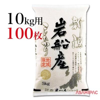 米袋 和紙 雲竜柄・新潟岩船産こしひかり 10kg用×100枚