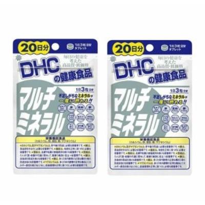 送料無料 DHC dhc ディーエイチシー 【お試しサプリ】【2個セット】DHC マルチミネラル 20日分 ×2パック (120粒)カルシウム 鉄 銅 亜