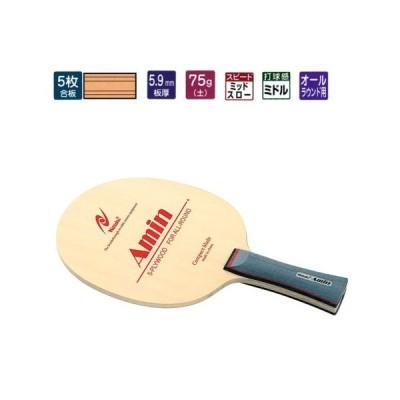 アミンFL ニッタク 卓球ラケット オールラウンド用 NE-6885 卓球用品