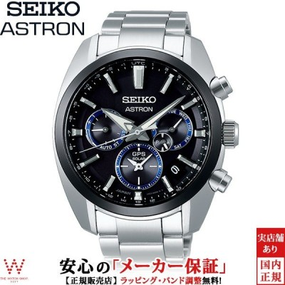 無金利ローン可 3年間無料点検付 セイコー アストロン SEIKO ASTRON 5Xシリーズ SBXC053 デュアルタイム GPS ソーラー メンズ 腕時計