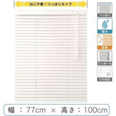 1cm単位 プロ仕様「つっぱりブラインド」幅77cm×高100cm 遮熱・耐水  ctb835T-77x100r48 1セット トーソー(直送品)