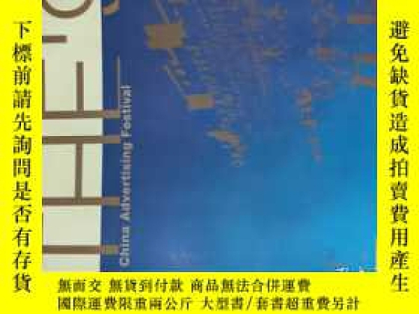 二手書博民逛書店第九屆中國廣告節罕見中國媒介匯展特刊 2002Y3408