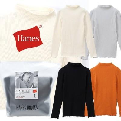 Hanes レディース Undies ヘインズ 秋 冬 リブハイネック HW4-Q521 Tシャツ 丸首 アンダーウェア 長袖 サーマル フリー