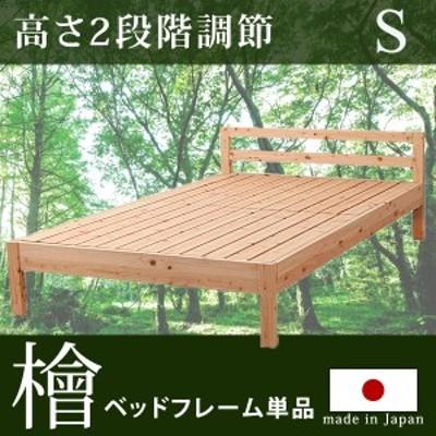 ベッド ベット 国産 ひのきベッド すのこベッド シングル 高さ調整2段階 ひのきベッド フレーム すのこ 日本製 一人暮らし