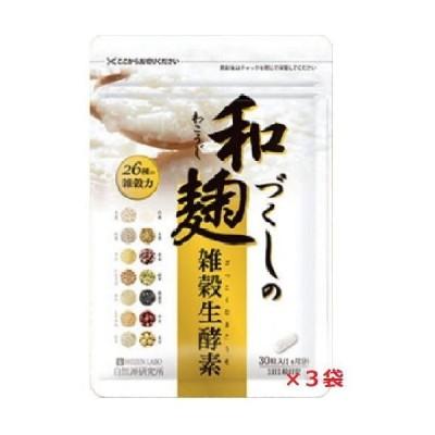 和麹づくしの雑穀生酵素 30粒 約1ヶ月分 3袋セット