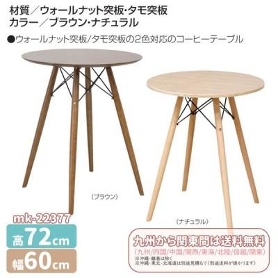 mk-22377[幅60cm]ダイニングテーブル 丸型/コーヒーテーブル 輸入品 [セール][激安]テーブル単品