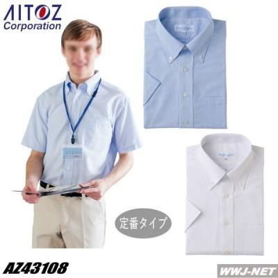 ユニフォーム 爽やかに着こなす好印象の定番スタイル 半袖ボタンダウンシャツ 胸ポケット付 az43108 アイトス
