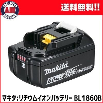 マキタ/ リチウムイオンバッテリー BL1860B(A-60464)18V