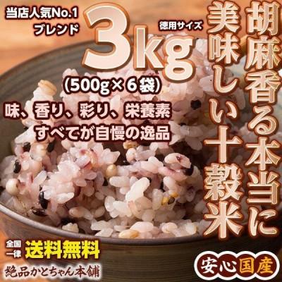 雑穀 雑穀米 国産 胡麻香る十穀米 3kg(500g×6袋) 送料無料 ダイエット食品 置き換えダイエット 雑穀米本舗