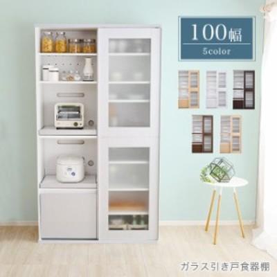 食器棚 キッチン収納 100幅 キッチンボード ハイタイプ スライド扉 ナチュラル 大容量 おしゃれ 新生活 アウトレット 人気