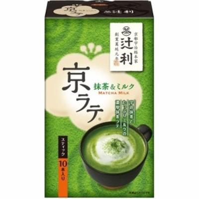 辻利 京ラテ 抹茶ミルク(14.0g*10本入)[お茶 その他]