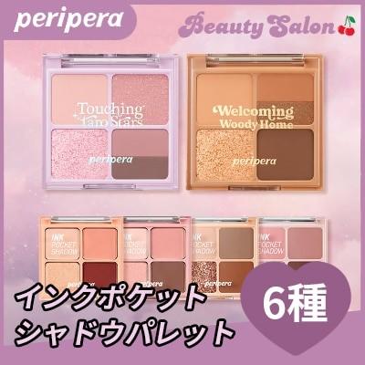 [ペリぺラ] PERIPERA Ink Pocket Shadow Palette / インクポケットシャドウパレット