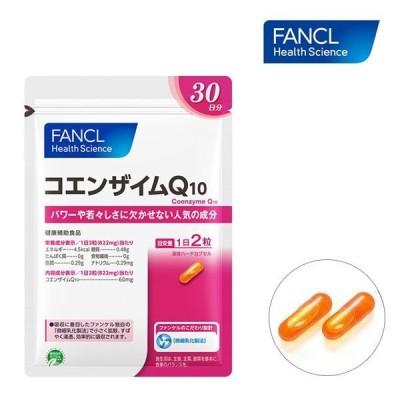 【レターパック便】ファンケル(fancl)コエンザイムQ10 約30日分