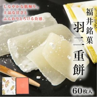 後味すっきり甘さ控えめ 福井銘菓 羽二重餅 白(60枚入り)