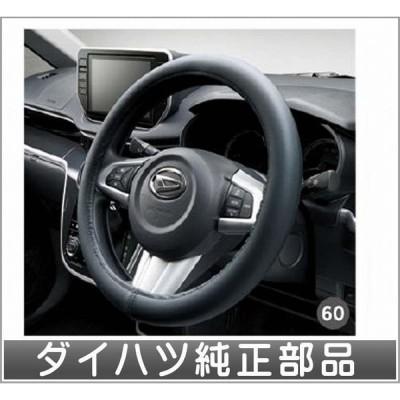 ムーヴ LA150S LA160S ステアリングカバー(高機能タイプ・ブラック) トヨタ 純正 部品 パーツ 08460-K9000