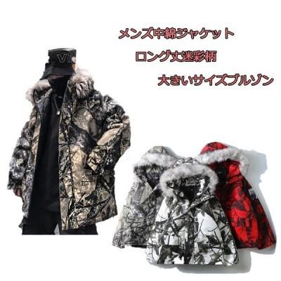 メンズ中綿ジャケット/ロング丈迷彩柄中綿コート ダウンジャケット暖かいルゾン綿入り3色日系暖かい綿入り中綿ブルゾン冬新作 おしゃれ2枚!