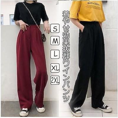 共有する報告するサイズガイドワイドパンツ スーツ スラックス レディース ズボン 細見え ビッグサイズ シンプル ロングワインパンツ 韓国ファション