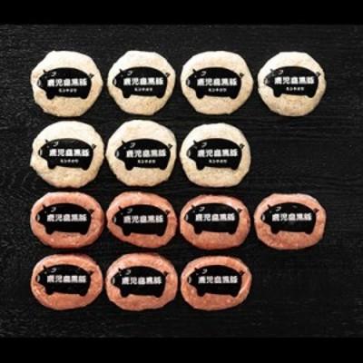 鹿児島県産黒豚ハンバーグと黒豚ミンチカツ詰合せ〔黒豚ミニハンバーグ・黒豚ミンチカツ各80g×7〕