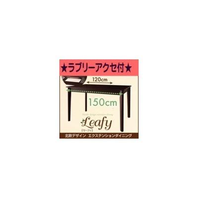 北欧デザインエクステンションダイニング 【Leafy】リーフィ/テーブル(W120-150) [00]