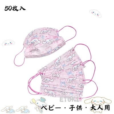 マスク 50枚 使い捨てマスク 可愛い 大人 子供用 ベビー用 おしゃれ マスク 不織布マスク3層