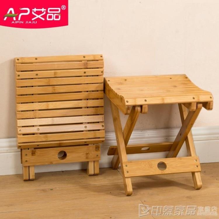 楠竹折疊凳子便攜式家用實木戶外椅換鞋凳小板凳馬扎非塑料省空間