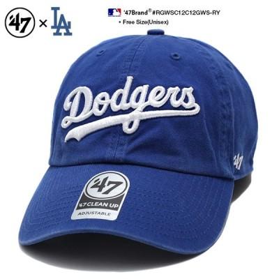 フォーティーセブンブランド 47BRAND ローキャップ ボールキャップ 帽子 ロサンゼルス ドジャース CAP MLB メジャーリーグ Dodgers刺繍 アメカジ ゴルフ 青