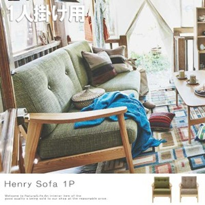 Henry ヘンリー ソファ 1人掛け用 (グリーン,緑,北欧デザイン,1P,木肘,高さ85cm,幅70cm,おしゃれ,デザイナーズ,北欧)