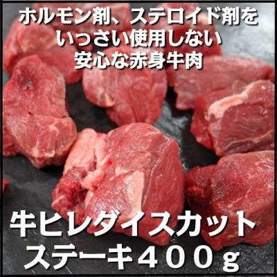 ニュージーランド産シルバーファーン・ファームス社製牛ヒレダイスカットステーキ