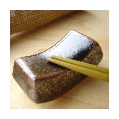 【SALE】3/3まで!和食器 お箸置き 日本製 天目大舟のレスト 箸置き (お取り寄せ商品)