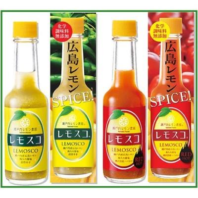 魅惑のスパイス 瀬戸内産広島レモン レモスコ60g・レモスコレッド60g各5本セット|b03