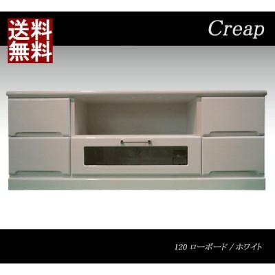 大川家具 テレビ台 テレビボード 木製 幅120cm 日本製