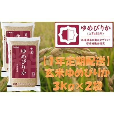 【1年定期配送】ホクレンゆめぴりか(玄米6kg)ANA機内食採用