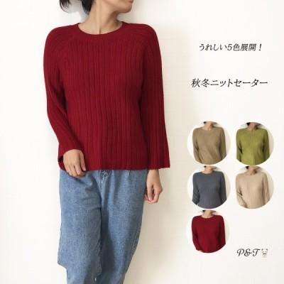 ニット AW新作 レディース プルオーバー セーター シンプル おしゃれ 可愛い リブ  無地 カラー展開 ゆったり やわらか
