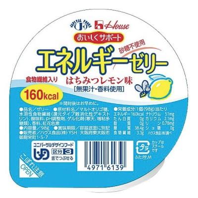 ハウス食品株式会社  おいしくサポート エネルギーゼリー  はちみつレモン味 98g【JAPITALFOODS】(6-10日で発送)(キャンセル不可)