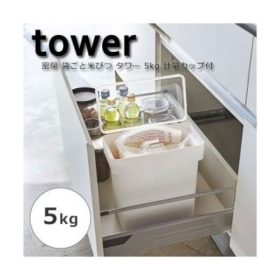 米びつ 密閉 5kg 袋ごと米びつ 計量カップ付 タワー
