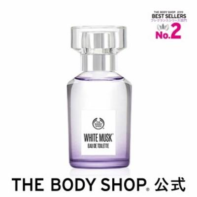 【正規品】 ホワイトムスク オードトワレ 30ml THE BODY SHOP ボディショップ 香水 EDP EDT メンズ 女性