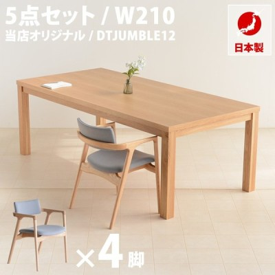 ダイニングテーブルセット 北欧 無垢 突板材 天然木おしゃれ 幅210 ダイニング5点セット ダイニングセット5点 4人用 オーク PVC カフェ風 食卓セット ダイニング