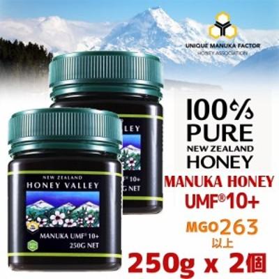 【送料無料】マヌカハニー UMF10+ 250g 2個セット 天然蜂蜜 ハニーバレー MGO263~513相当 はちみつ