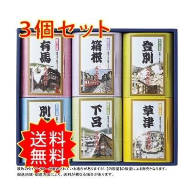 3個セット名湯旅情 薬用入浴剤ギフトセット L5163515