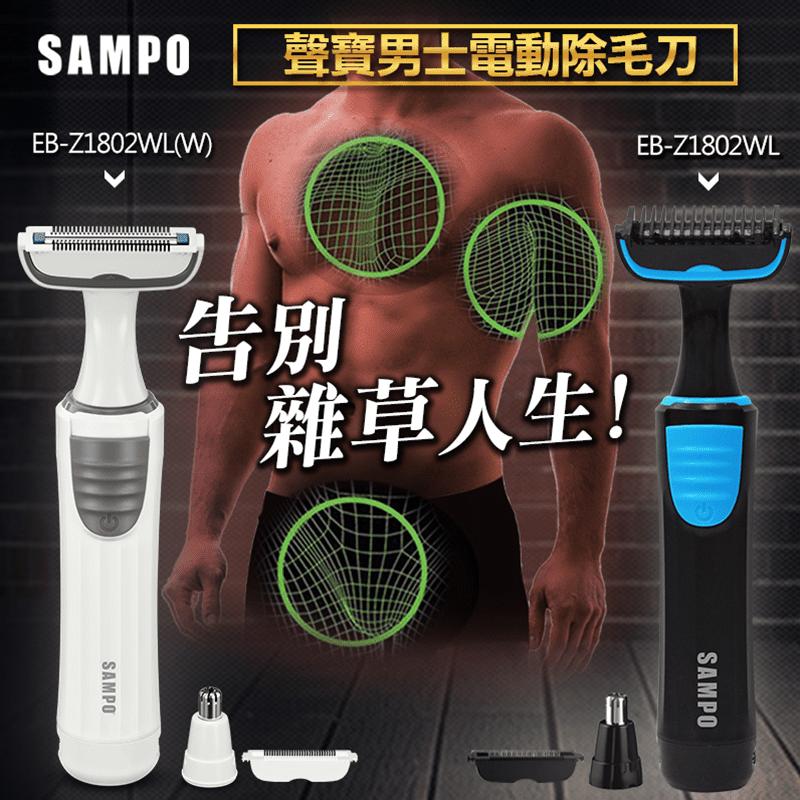 【SAMPO 聲寶】水洗電動鼻毛刀除毛刀 EB-Z1802WL 鼻毛機/鼻毛修剪