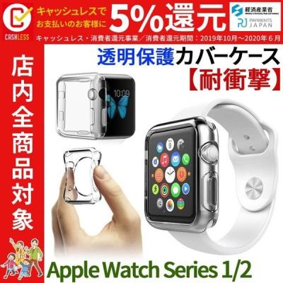 Apple Watch Series 2 / 1 用 TPU ケース 38mm 42mm 全面保護 ケース 全面液晶保護カバー