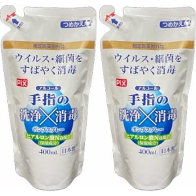 【2個セット販売】ライオンケミカル Pix手指の洗浄消毒 ポンプスプレー 詰替え用【メール便】