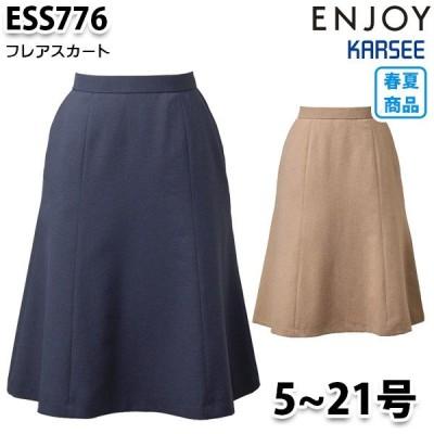ESS776 スカート 5号から21号 カーシーKARSEEエンジョイENJOYオフィスウェア事務服SALEセール