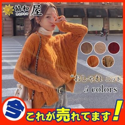 ニット レディース ケーブル編み セーター トップス 高品質 ニットウェア 秋冬 シンプル ゆったり 暖かい 防寒 韓国風 おしゃれ 可愛い
