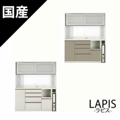 高橋木工所 ラピス キッチンボード S160L(R) オープン 幅160.3×奥行45×高さ1