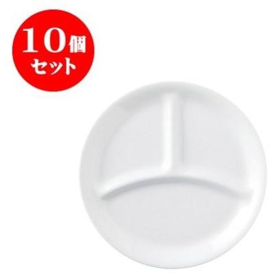 10個セット 仕切皿 和食器 / AZ(白) UK丸仕切皿(小) 寸法:直径21.5 X 1.5cm 日本製 国産