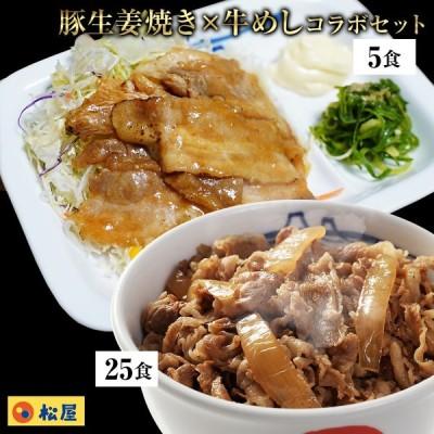 【松屋】松屋 豚生姜焼き&プレミアム仕様牛めし30食セット(豚生姜焼き ×5 プレミアム仕様牛めし×25) お取り寄せ